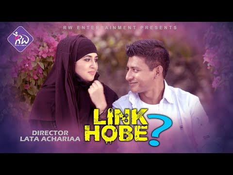 Link Hobe? | লিংক হবে ? |  Shamim Hasan Sarkar |Tania Brishty | Bangla New short film 2019