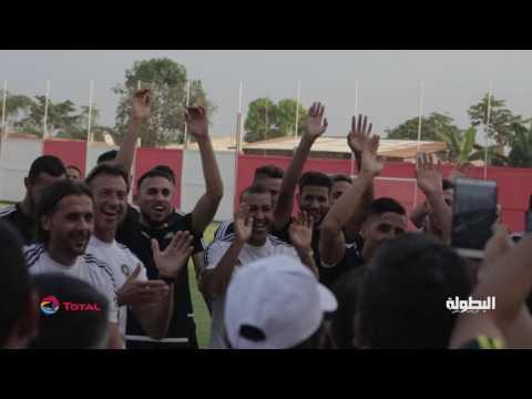 المنتخب في اجواء حماسية قبل نزال كوت ديفوار