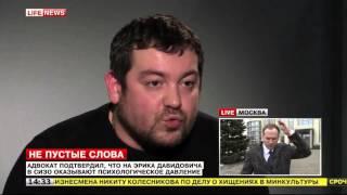 Эрик Давидыч заявил, что его угрожают убить в СИЗО