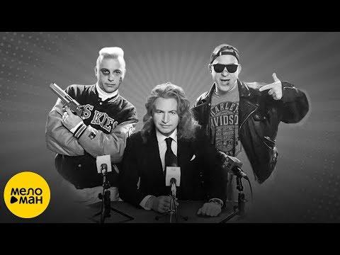 Леонид Агутин И Отпетые Мошенники - В 90-Х (Video Rip)