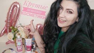 Удачный заказ c Ladymakeup. Крутые новинки косметики!