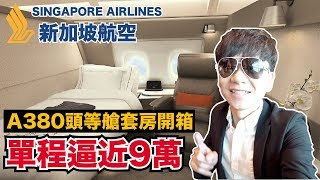 BEST FIRST CLASS SUITE|Singapore Airlines A380