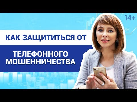Как обманывают мошенники в цифровом мире? // Телефонное и смс-мошенничество. 14+
