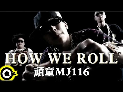 頑童MJ116【How We Roll】Official Music Video Mp3