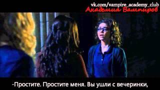 Райчел Мид, Vampire Academy - Ринопластика в Монтане (отрывок из фильма)