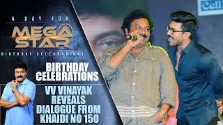 VV Vinayak Reveals Dialogue From Khaidi No 150  Chiranjeevi Birthday Celebrations  Shreyas Media