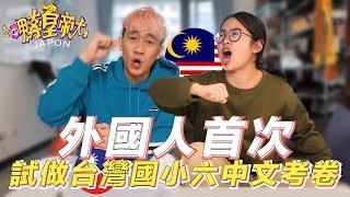 台灣國小中文大挑戰,馬來西亞人做到要哭了【呷崩皇帝大】 Ft 手癢計畫 Soya