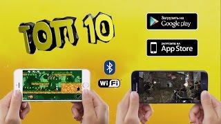 ТОП 10 локальных Мультиплеерных игр для Android, iOS через Bluetooth, WiFi