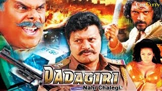 Rakshak The Protector - Bollywood Movie - Chiranjeevi