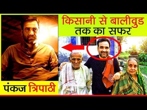 कैसे एक किसान बना बॉलीवुड एक्टर 😮 Pankaj Tripathi Untold Story in Hindi   Biography   Mirzapur