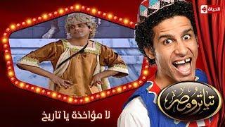 تياترو مصر   الموسم الأول   الحلقة 18 الثامنة عشر  لا مؤاخذة يا تاريخ   حمدي المرغني  Teatro Masr