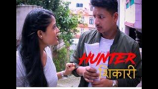 शिकारी (HUNTER) Nepali Short Comedy  Video 2018 June 28