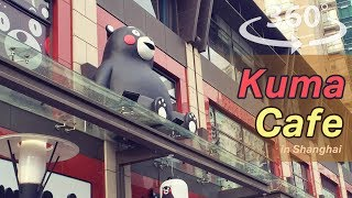 Kuma Cafe in Shanghai VR | 360 Video