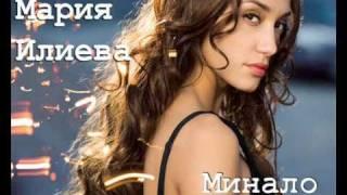 Maria Ilieva - Minalo / Мария Илиева - МИНАЛО