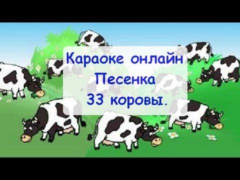 Караоке онлайн песенка 33 коровы