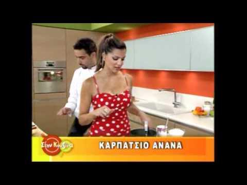 Συνταγή-Καρπάτσιο Ανανά