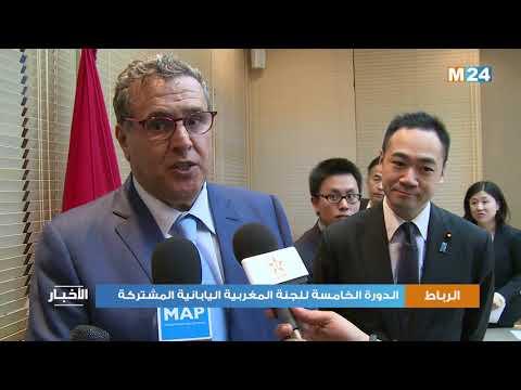 المغرب واليابان يؤكدان على رغبتهما في استثمار إمكانات التعاون في قطاعي الفلاحة والصيد البحري