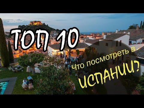 ТОП-10 САМЫХ КРАСИВЫХ МЕСТ в ИСПАНИИ! ЧТО ПОСМОТРЕТЬ В КАТАЛОНИИ