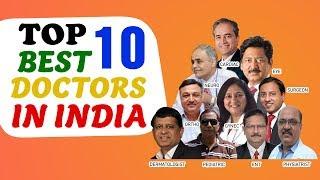 यह हैं देश के 10 सबसे प्रसिद्ध डॉक्टर | Top 10 Best Doctors in india