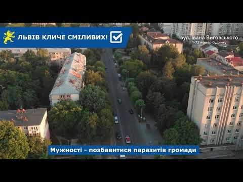 Над Левом: вул Івана Виговського 1-72