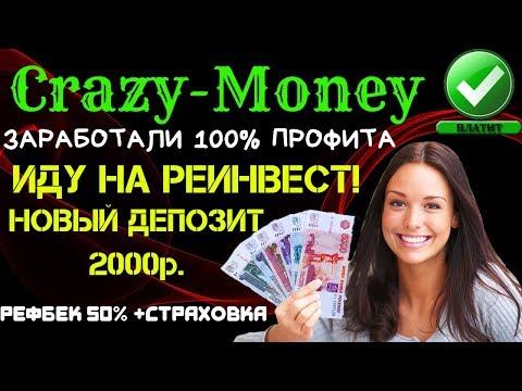 (SCAM! НЕ ПЛАТИТ!)👻CRAZY MONEY (SCAM! НЕ ПЛАТИТ!)