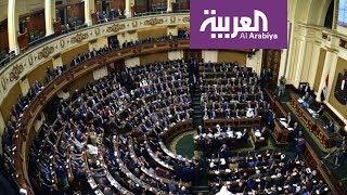 البرلمان المصري يحسم الجدل بشأن التعديلات الدستورية