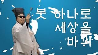 [쇼미더 문화유산] 풍속화