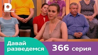 Давай разведемся 366