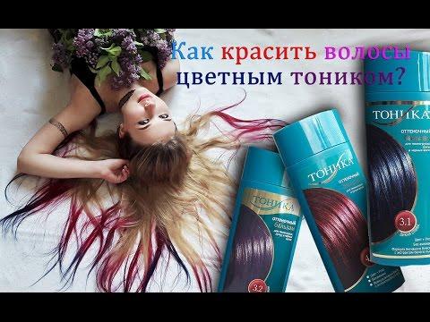 Как красить волосы цветной тоникой - тонирование концов /как делать смывку кефиром