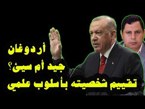 تقييم شخصية أردوغان