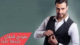 تحميل و مشاهدة Toni Qattan - Einha Alaya | طوني قطان - عينها عليا MP3