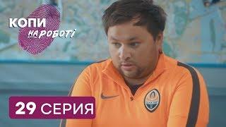 Копы на работе - 1 сезон - 29 серия | ЮМОР ICTV