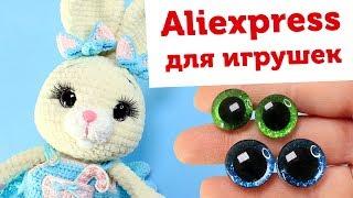 Блестящие глазки для плюшевых игрушек. Покупки с Алиэкспресс