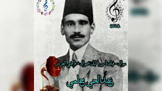 تحميل اغاني عبدالحي حلمي /موال فيك ناس يا ليل /موال قاضي الغرام MP3