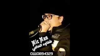 اغاني طرب MP3 ابويا انت فين يابا غناء شقاوة العالمى توزيع ابوعبير 01110894329 تحميل MP3