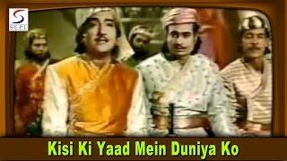Kisi Ki Yaad Mein Duniya Ko | Mohammed Rafi @ Jahan Ara