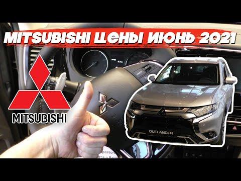Mitsubishi цены июнь 2021