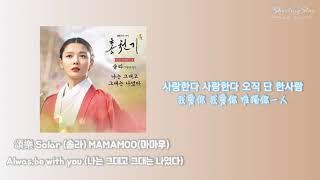 韓繁中字 頌樂 Solar (솔라) MAMAOO (마마무) - Always, be with you(나는 그대고 그대는 나였다) 紅天機(홍천기)OST Part.2