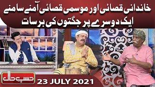 Azizi as Qasab   Hasb e Haal   23 July 2021   Dunya News