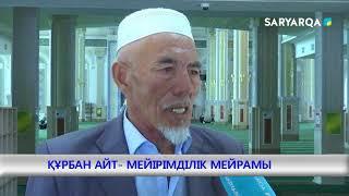 ҚҰРБАН АЙТ- МЕЙІРІМДІЛІК МЕЙРАМЫ