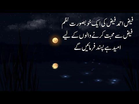 Phir koi aayaa, dil-e-zaar! Nahin, koi nahin   Faiz Ahmad Faiz   by Mudassir chaudhry
