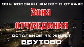 Зона отчуждения Бутово. Настырные бобры. Куда пропадают заказы #Gett. Звонок пассажира #Uber