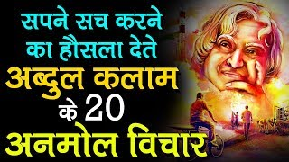 हौसला बढाते डॉ. एपीजे अब्दुल कलाम के 20 अनमोल विचर APJ Abdul Kalam Quotes in Hindi  IMAGES, GIF, ANIMATED GIF, WALLPAPER, STICKER FOR WHATSAPP & FACEBOOK