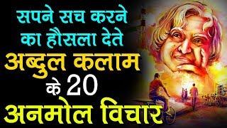 हौसला बढाते डॉ. एपीजे अब्दुल कलाम के 20 अनमोल विचर APJ Abdul Kalam Quotes in Hindi - Download this Video in MP3, M4A, WEBM, MP4, 3GP