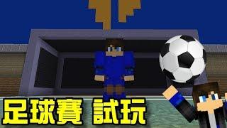 Minecraft 創世神 來踢場足球賽吧!!1.12【至尊星】