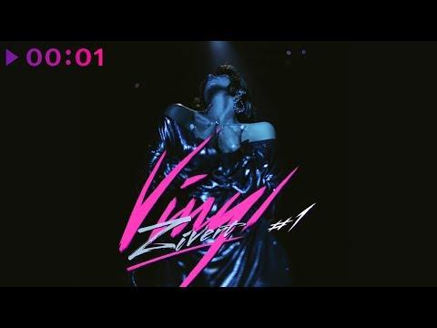 Zivert - Vinyl #1   Album   2019
