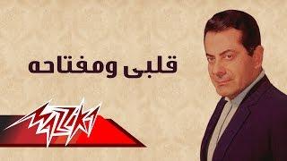 Alby We Moftaho - Farid Al-Atrash قلبى ومفتاحه - فريد الأطرش