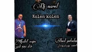 تحميل اغاني كولن كولن (cover). خالد نجم الدين & احمد بورتسودان. Dj marvel MP3