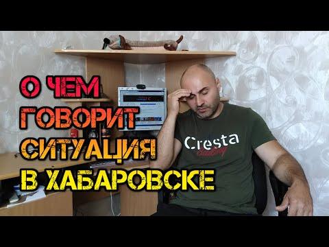 Почему на митинг в Хабаровске вышло много людей  Зачем прислали нового губера и о чем это говорит.