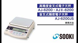 電子はかり AJ-6200/AJ-6200JS/AJⅡ-6200